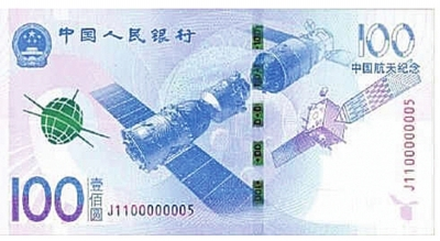 航天纪念钞(资料图)