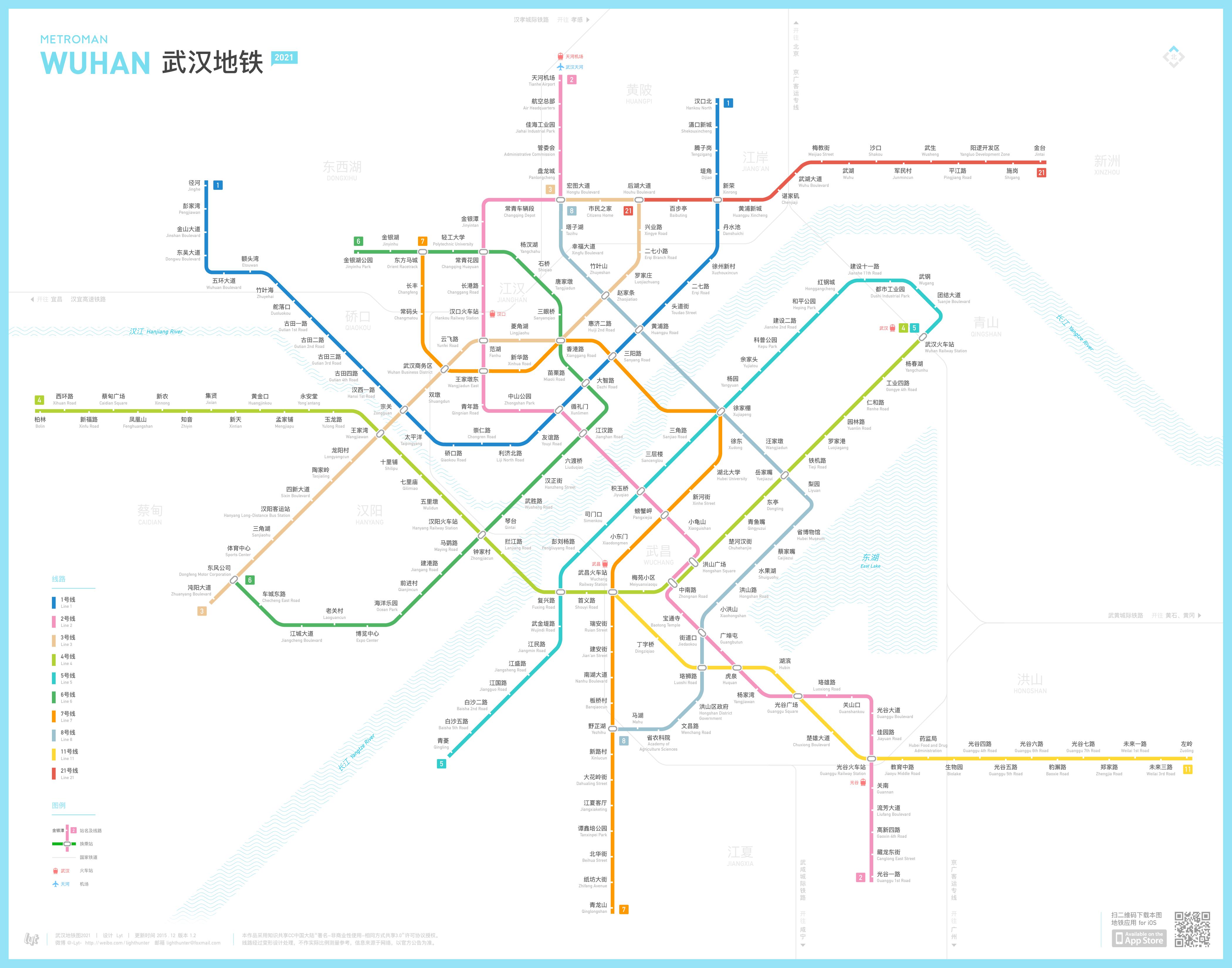 【Lyt】武汉地铁图2021